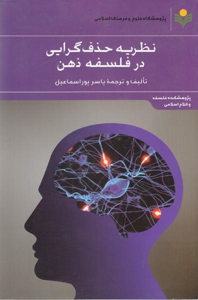 نظریه حذف گرایی در فلسفه ذهن: مجموعه مقالات