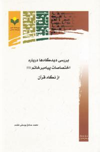بررسی دیدگاه ها درباره اختصاصات پیامبر خاتم صلی الله علیه و آله از نگاه قرآن