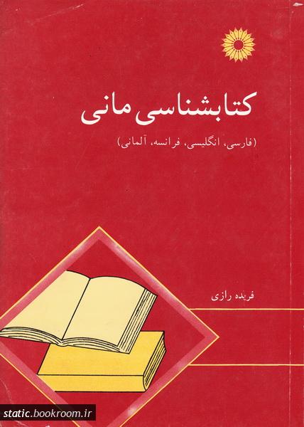 کتابشناسی مانی (فارسی، انگلیسی، فرانسه، آلمانی)