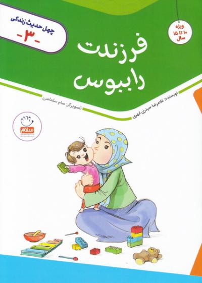 چهل حدیث زندگی 3: فرزندت را ببوس