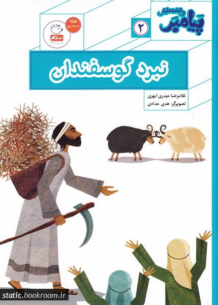 پیامبر و قصه هایش 2: نبرد گوسفندان