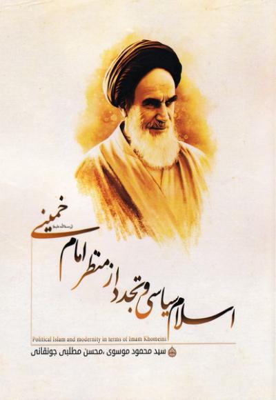 اسلام سیاسی و تجدد از منظر امام خمینی رحمه الله