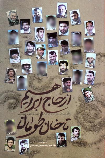 مجموعه مدافعان حرم 2 : از حاج ابراهیم تا خان طومان