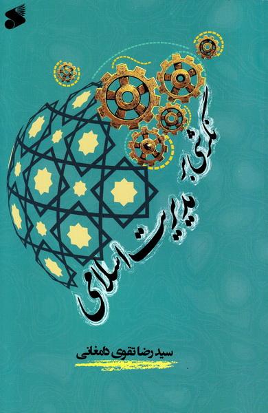 نگرشی بر مدیریت اسلامی