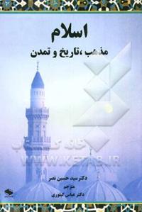اسلام: مذهب، تاریخ و تمدن