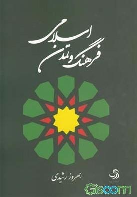 فرهنگ و تمدن اسلامی