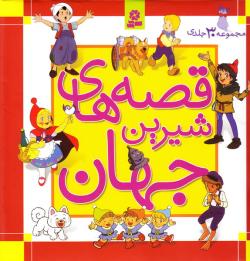 قصه های شیرین جهان (مجموعه 30 جلدی قابدار)
