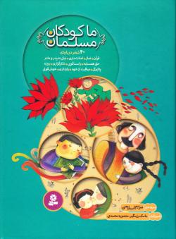 ما کودکان مسلمان (12 جلد در یک مجلد)