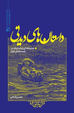 داستان های دیدنی: جنبه های دراماتیک در قصه های قرآن