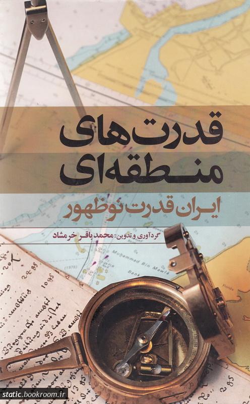 قدرت های منطقه ای: ایران قدرت نوظهور