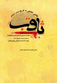 ثاقب: نگاهی تحلیلی به تاریخ صدر اسلام (دوره دو جلدی)