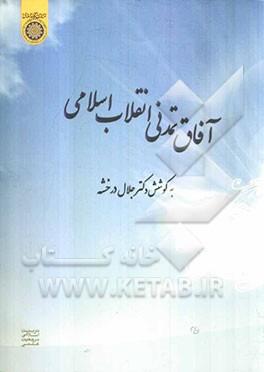 آفاق تمدنی انقلاب اسلامی