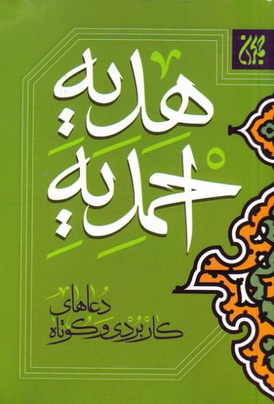 هدیه احمدیه: به ضمیمه دعای فرج و دعای حضرت مهدی (عج) و اعمال مسجد مقدس جمکران