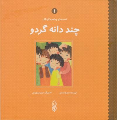 قصه های پیامبر و کودکان (دوره چهار جلدی)