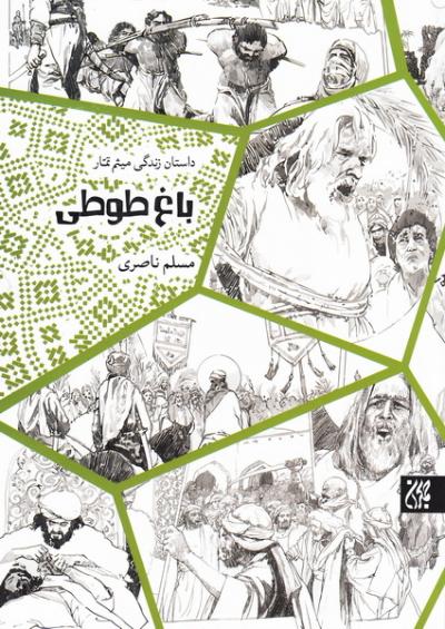 باغ طوطی: داستان زندگی میثم تمار (رحلی)