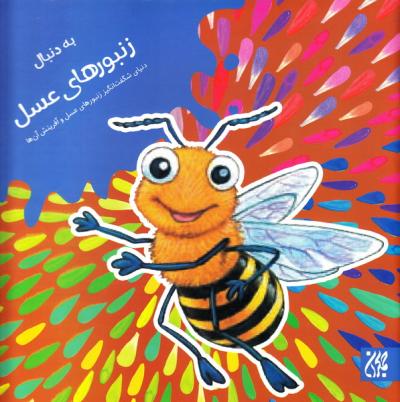 به دنبال زنبورهای عسل