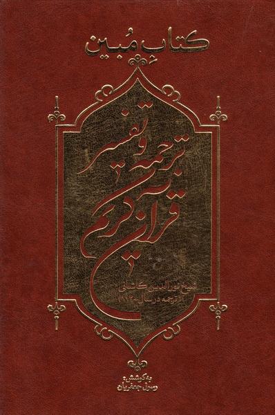 کتاب مبین در ترجمه و تفسیر قرآن کریم