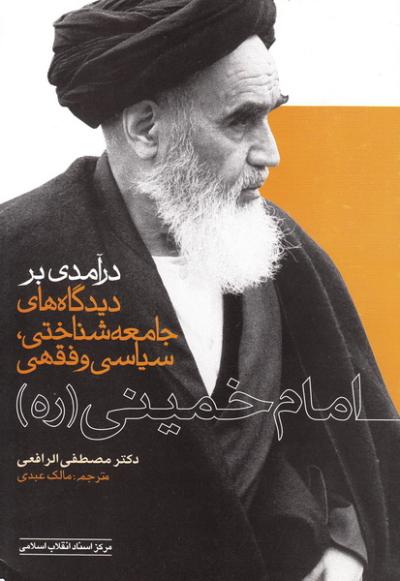 درآمدی بر دیدگاه های جامعه شناختی، سیاسی و فقهی امام خمینی (ره)