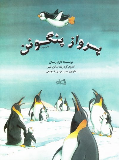 پرواز پنگوئن