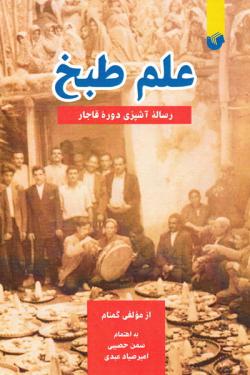 علم طبخ: رساله آشپزی دوره قاجار