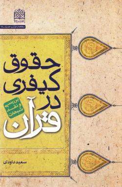 حقوق کیفری در قرآن: بررسی و نقد شبهات