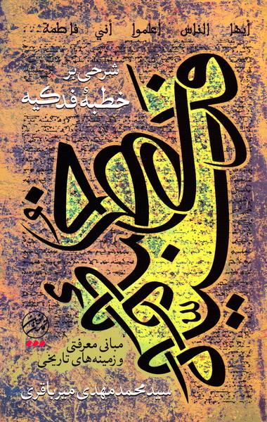 چاپ سوم شرح آیت الله میرباقری بر «خطبه فدکیه» در کتابفروشی ها