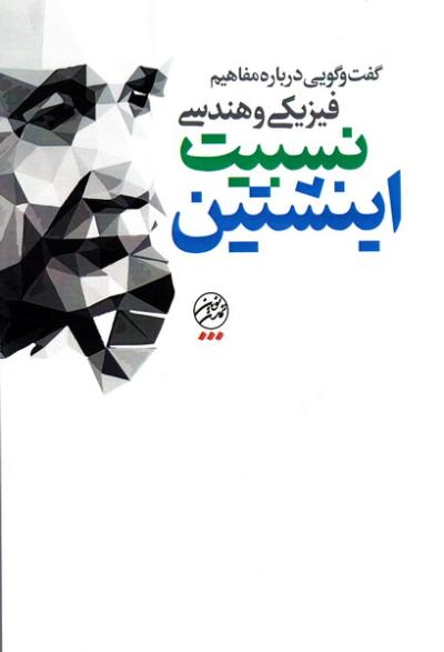 مفاهیم فیزیکی و هندسی نسبیت اینشتین: گفت و گویی با فرهنگ لران اصفهانی
