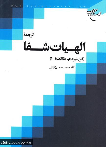 ترجمه الهیات شفا (فن سیزدهم، مقالات 1 - 4)