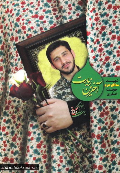 آخرین زیارت: شهید مدافع حرم حجت اصغری شربیانی به روایت مادر
