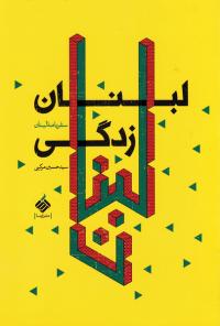 لبنان زدگی: سفرنامه لبنان