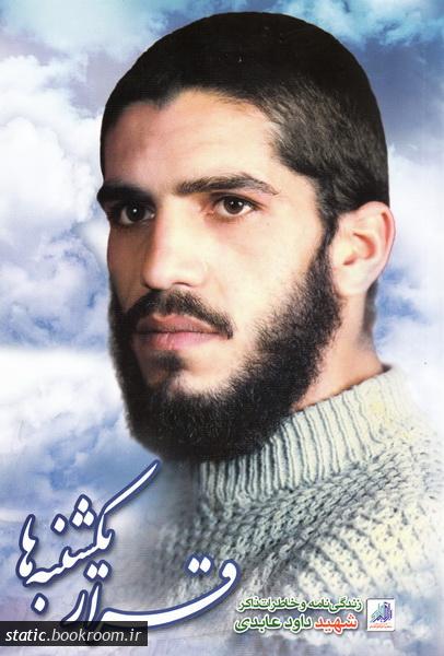 قرار یکشنبه ها: زندگینامه و خاطرات شهید داود عابدی