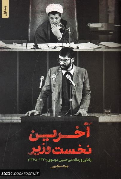 آخرین نخست وزیر: زندگی و زمانه میرحسین موسوی