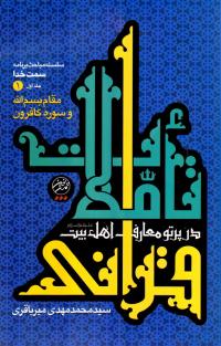 تاملات قرآنی در پرتو معارف اهل بیت علیهم السلام - جلد اول