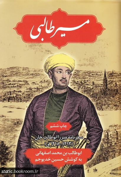مسیر طالبی، یا، سفرنامه میرزا ابوطالب خان (1218 - 1213 ه.ق)