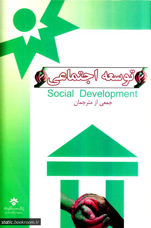 توسعه اجتماعی