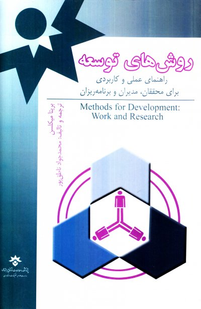 روش های توسعه: راهنمای علمی و کاربردی برای محققان، مدیران و برنامه ریزان