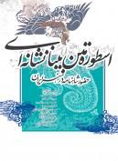 اسطوره متن بینانشانه ای: حضور شاهنامه در هنر ایران