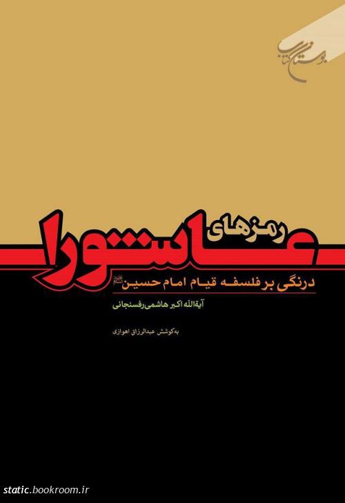 رمزهای عاشورا: درنگی بر فلسفه قیام امام حسین علیه السلام