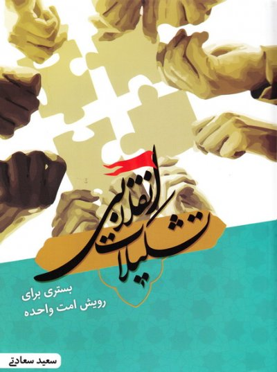 تشکیلات انقلابی: بستری برای رویش امت واحده