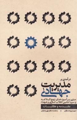 درآمدی بر مدیریت جهادی (دوره پنج جلدی)