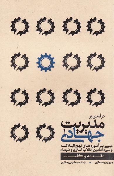 درآمدی بر مدیریت جهادی 1: مقدمه و کلیات