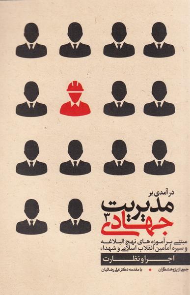 درآمدی بر مدیریت جهادی 3: اجرا و نظارت