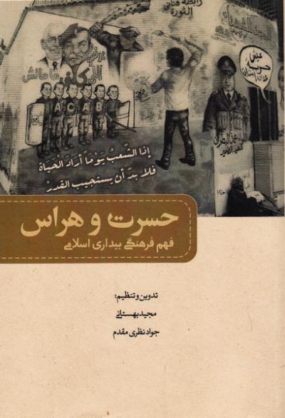 حسرت و هراس فهم فرهنگی بیداری اسلامی