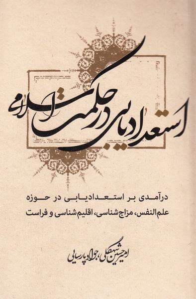 استعدادیابی در حکمت اسلامی: درآمدی بر استعدادیابی در حوزه علم النفس، مزاج شناسی، اقلیم شناسی و فراست