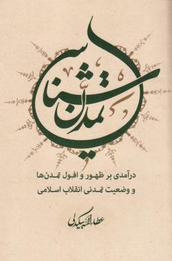 تمدن شناسی: درآمدی بر ظهور و افول تمدن ها و وضعیت تمدن انقلاب اسلامی