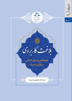 بلاغت کاربردی: علوم بلاغی و زیبایی شناختی در قرآن و حدیث