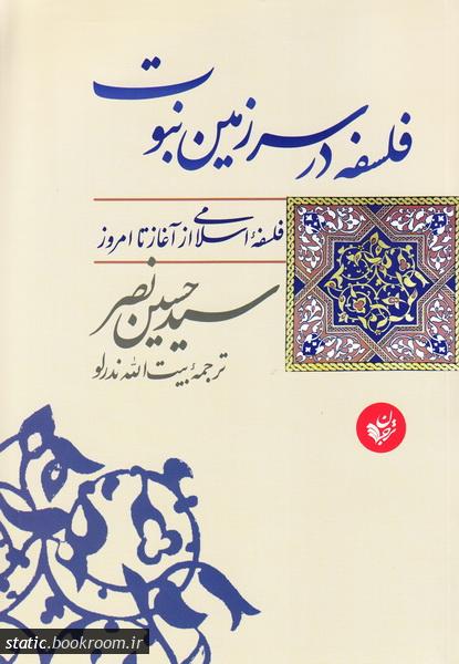 فلسفه در سرزمین نبوت: فلسفه اسلامی از آغاز تا امروز