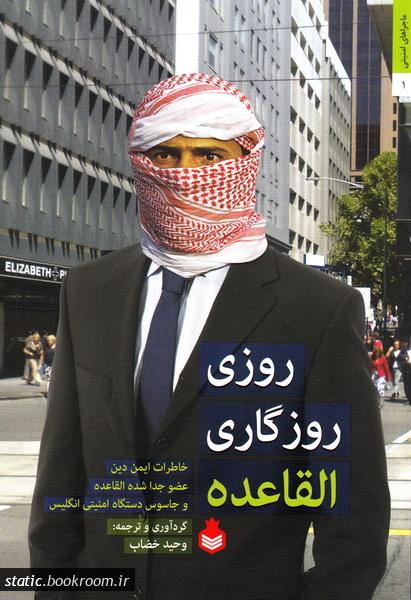 روزی روزگاری القاعده: خاطرات ایمن دین، عضو جدا شده القاعده و جاسوس دستگاه امنیتی انگلیس