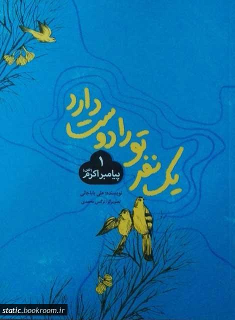 یک نفر تو را دوست دارد - جلد اول: پیامبر اکرم (ص)