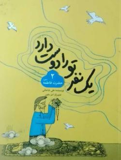 یک نفر تو را دوست دارد - جلد دوم: حضرت فاطمه (س)